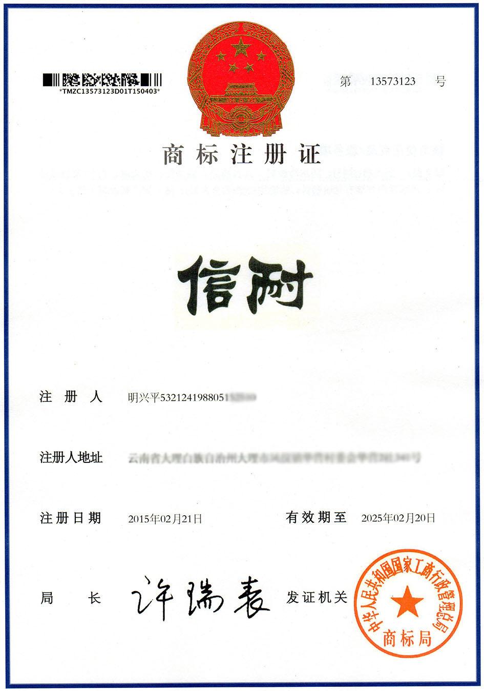 大理信耐防水商标